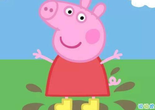 最新搞笑有意思的說說 小豬佩奇身上紋掌聲送給社會人