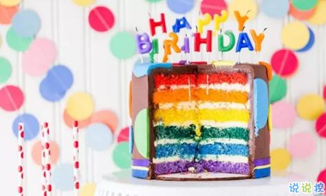 艾特自己生日的说说带图片2018 自己过生日的说说简单配图3