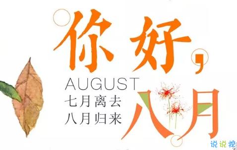 正能量满满的八月你好说说早安心语 2018再见七月你好八月的说说集锦