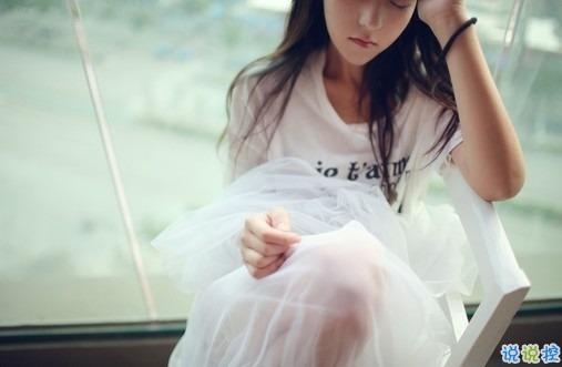 写出心里话的爱情说说 一句话打动你的爱情说说有些伤感