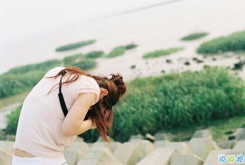 等一个不爱的人不如放手的说说 学会放手学会放弃爱情说说