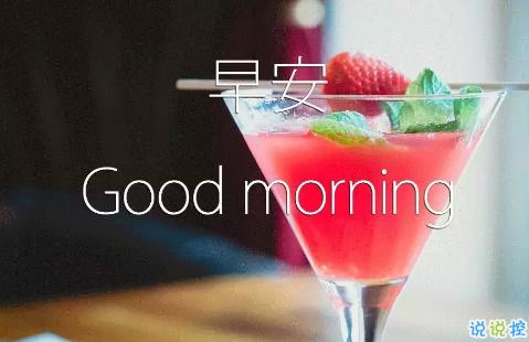 2018新的一天新的开始说说带图片 新的一天清晨早安心情说说图片12