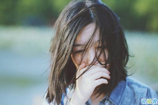 释放压抑心情的心情说说 有些难过伤感的沮丧说说