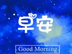 早上好的句子短语励志篇 早上好发朋友圈的经典句子最新版