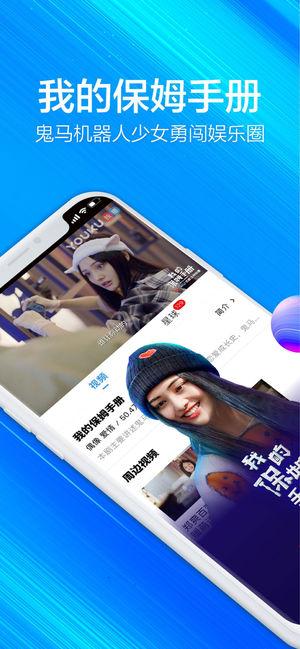 优酷视频app截图2