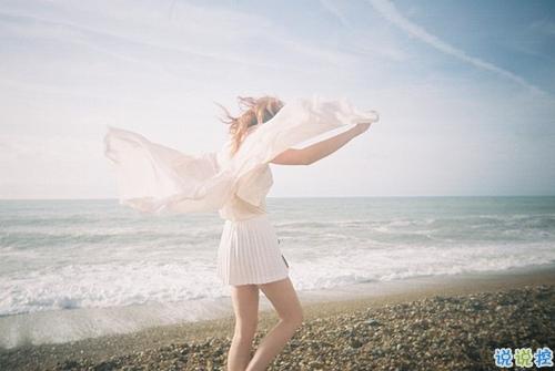 很窝心的阳光励志句子 给女生励志暖心的句子精选