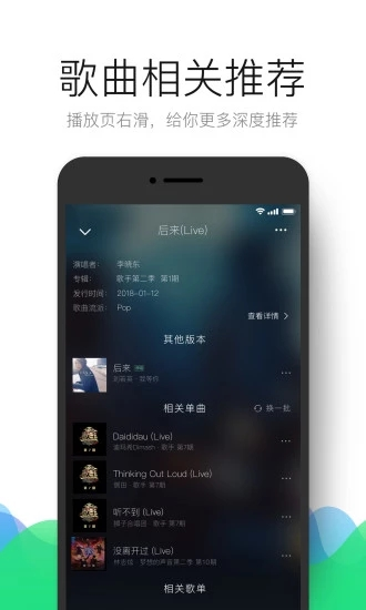 QQ音乐播放器截图3