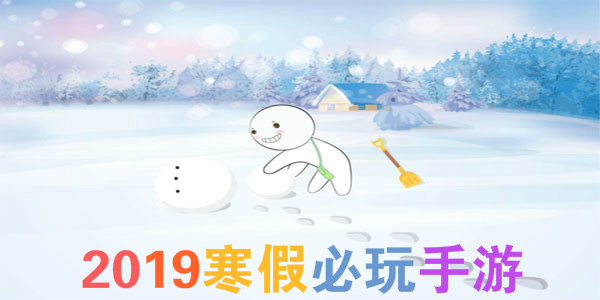 2019寒假必玩手游