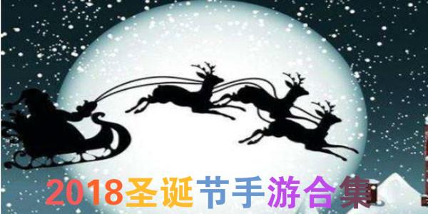 2019圣诞节手游合集