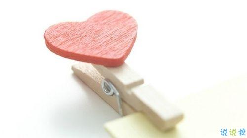 陷入爱里面的说说情话大全配图 打动人心的经典爱情说说3