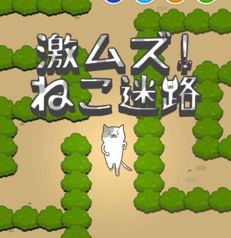 0  游戏介绍 猫的迷宫是一款日系迷宫逃脱手游,游戏画面可爱软萌,以