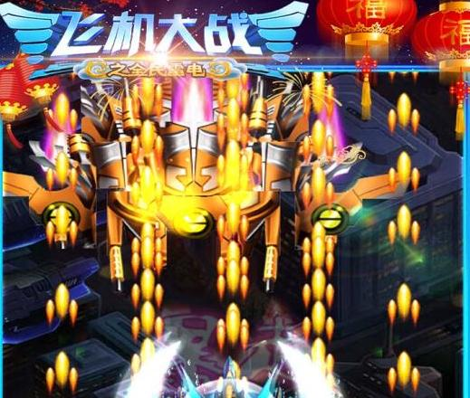 飞机大战之全民雷电游戏体验