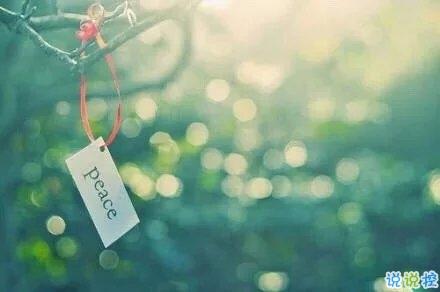 抖音经典好听的爱情说说 心有多近那幺距离就有多近