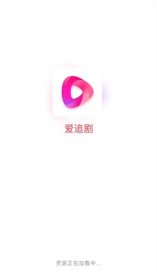 爱追剧app截图1