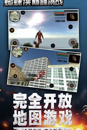 蜘蛛侠巅峰挑战截图3