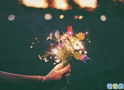 30句最近很火的经典恋爱说说 值得分享的微信恋爱说说2
