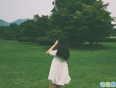 發朋友圈的簡單唯美心情說說帶圖片 女生唯美心情說說大全