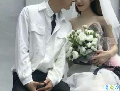 2019适合官宣的朋侪圈个性说说大全 宣布完婚的简短甜蜜句子1