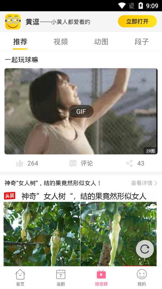 爱追剧app截图4