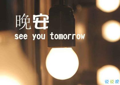 最新晚安說說正能量致自己 愿你成為自己的太陽晚安