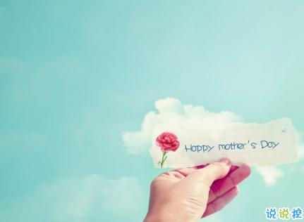 自己的第一个母亲节说说 2019母亲节说说唯优美听2