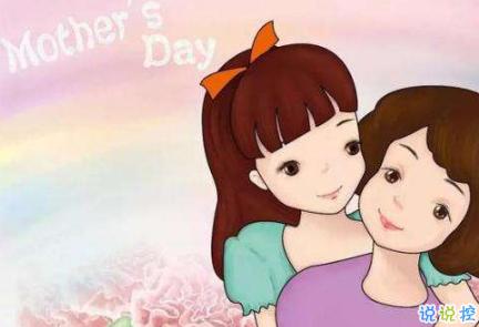 2019母親節感恩說說句子 母親節快樂賀卡祝福語