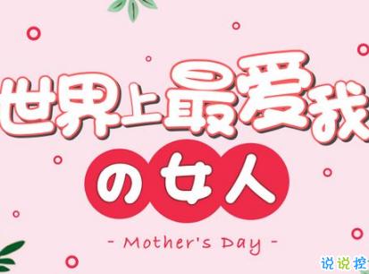 2019母亲节感恩祝福语带图片 母亲节的暖心话逗妈妈开心3