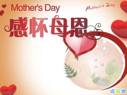 2019母亲节感恩祝福语带图片 母亲节的暖心话逗妈妈开心7