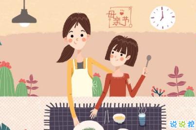 2019母亲节感恩祝福语带图片 母亲节的暖心话逗妈妈开心12