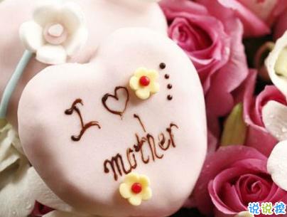 2019母亲节感恩祝福语带图片 母亲节的暖心话逗妈妈开心2