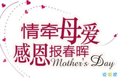 2019母亲节赞美感谢妈妈的话 感恩母爱最朴实的句子1