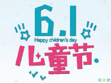 2019六一儿童节经典心情说说 6.1儿童节快乐说说大全