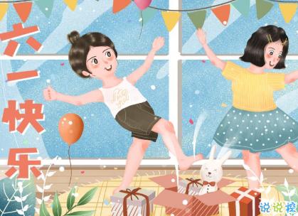 六一儿童节祝福语短句20字图片