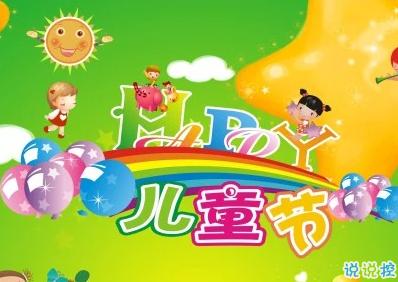 儿童节祝福语朋友圈图片