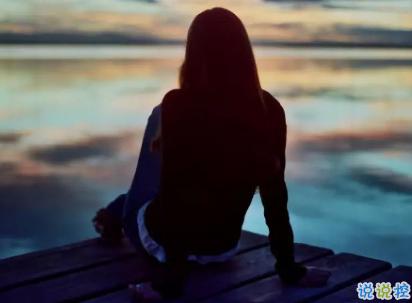 内心抑郁的伤感说说 假装快乐其实不开心的说说1