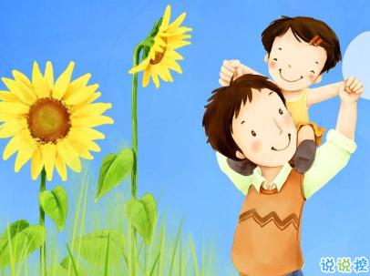2019父亲节说说带图片大全 最新父亲节祝福语合集2