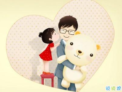 2019父亲节说说带图片大全 最新父亲节祝福语合集8