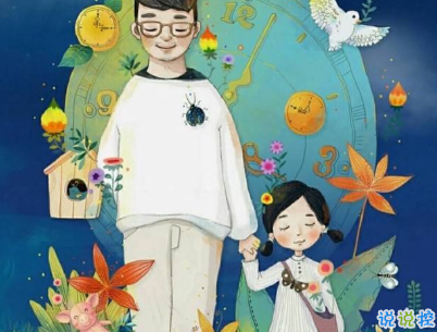2019父亲节说说带图片大全 最新父亲节祝福语合集13