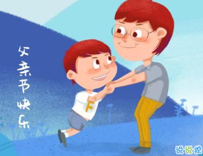 父亲节贺卡怎么写 2019父亲节说说简洁好听1