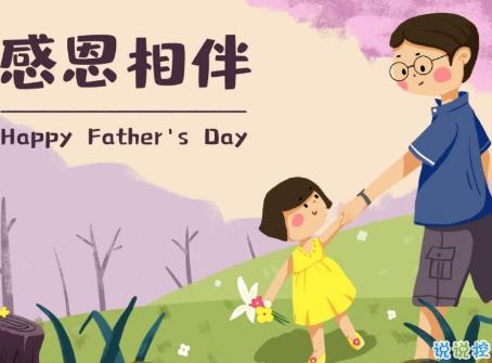 2019父亲节感谢爸爸的话 父亲节感恩说说句子2