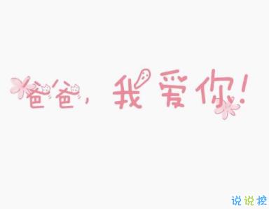 2019父亲节怎幺发朋友圈 父亲节微信说说心情短语