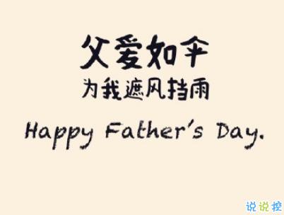 2019父亲节搞笑说说带图片 很有意思的父亲节祝福语10