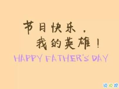 父亲节祝福语简短8字图片