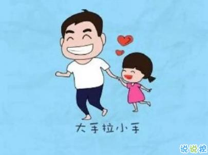 2019父亲节搞笑说说带图片 很有意思的父亲节祝福语13