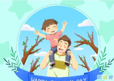2019父亲节给公公的祝福语精选 父亲节发给公公或岳父的话2
