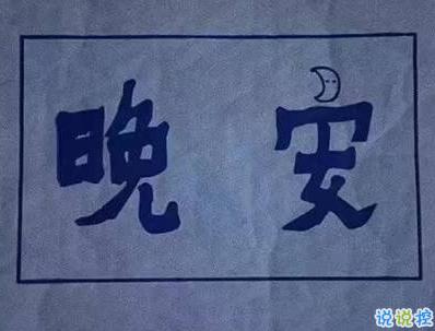 2019微信晚安说说带图片 经典晚安心语短句子1