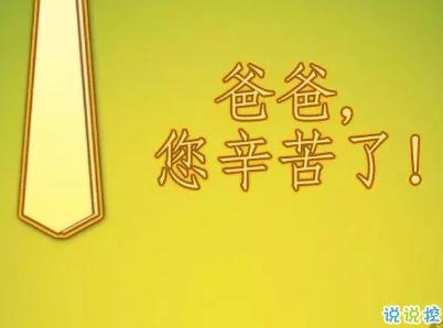 父亲节说说简短祝福2019 父亲节快乐说说短语