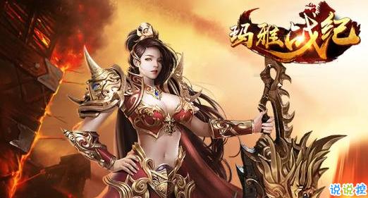 《玛雅战记》是一款大型多人aprg游戏,可以提供多人在虚拟场景内娱乐
