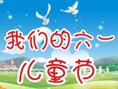 2019六一儿童节最火皮句说说 六一快乐朋友圈贼可爱的句子