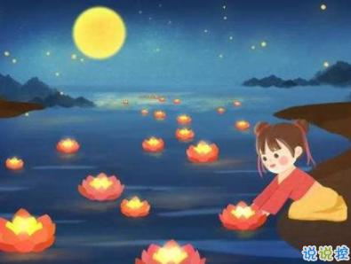 中元节的说说大全 2019关于七月半中元节的说说心情2